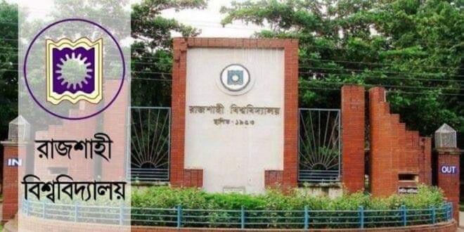 রাবি শিক্ষার্থীদের ক্যাম্পাসে প্রবেশে বাধা! - Bongo Mirror